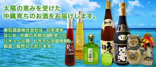 太陽の恵みを受けた沖縄育ちのお酒をお届けします。